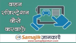 How To Registration A Vehicle In Hindi