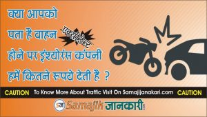 How Much Money Gives A Insurance Company After Vehicle Accident in Hindi