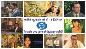 Doordarshan Ke Top 15 Serial