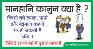 What Is Defamation Act 1957 In Hindi