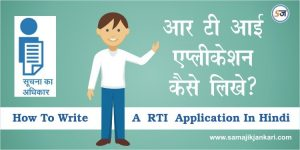 How To Write A RTI Application In Hindi