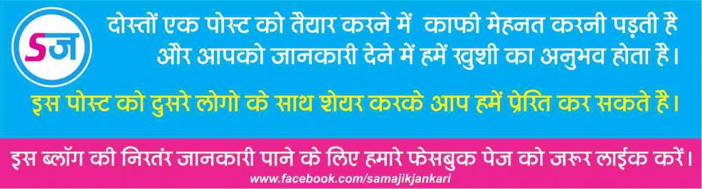 facebook-share-samajik-jankari