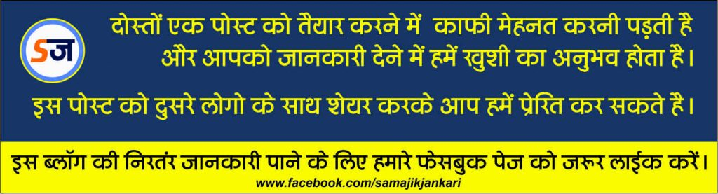 samajik-jankari-facebook-like