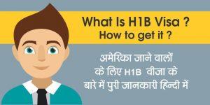 What is H1B Visa In Hindi ?