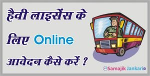 How To Apply Online Heavy Driving License In Haryana
