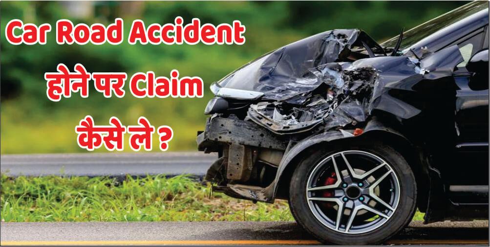 Car Road Accident होने पर Claim कैसे ले Car Accident Insurance Claim Settlement