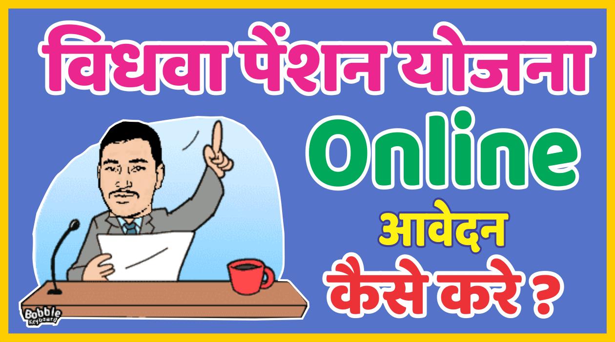 विधवा पेंशन योजना के लिए Online आवेदन