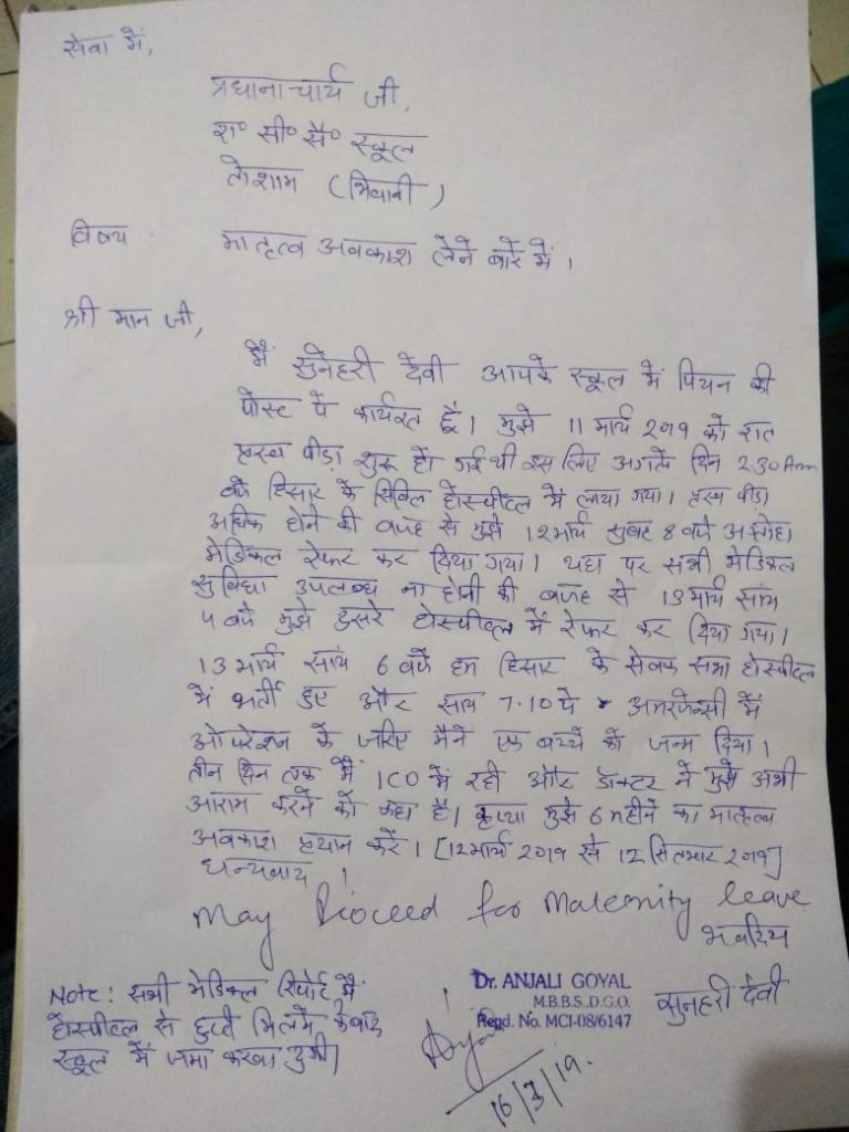 maternity leave application formay in hindi