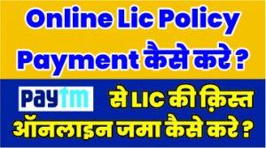 Online Lic Policy Premium Payment Kaise Kare l Lic Ki Kist Online Kaise Jama Kare