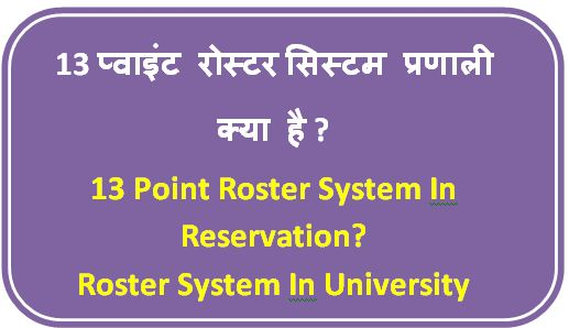13 Point Roster System In Reservation? Roster System In University
