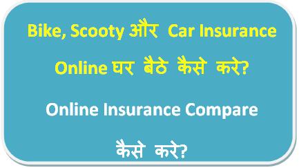 bike-scooty-car-online-insurance-kaise-le