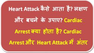 cardiac-arrest-heart-attck-ke-karan-lakshan-upaye