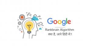 Google Rankbrain Algorithm Kya Hai