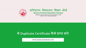 Haryana Board Se Duplicate Certificate Kaise Prapt Kre