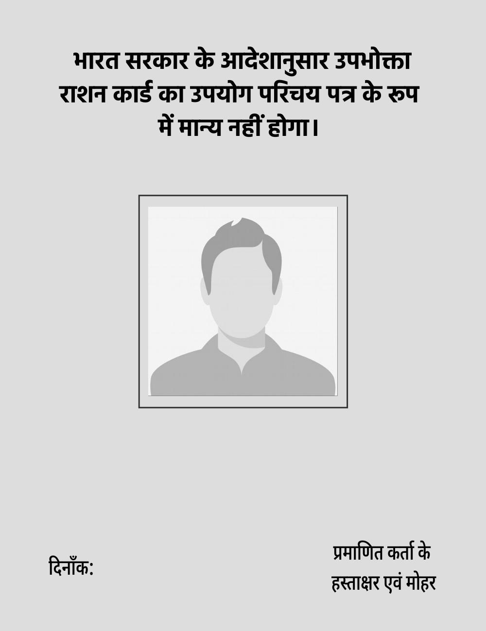 haryana ration card image