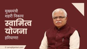 Mukhyamantri Shehri Nikay Swamitva Yojana