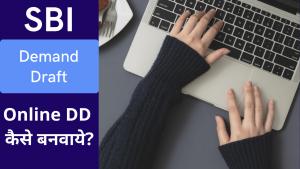 SBI Demand Draft Online DD