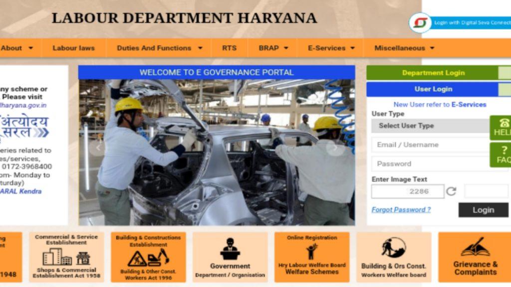 Haryana labor department yojna